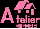 아틀리에펜션 Logo